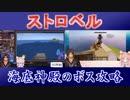 【にじさんじ】ストロベル 海底神殿のボス攻略【Minecraft】