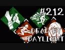 【実況プレイ】二人して目を合わせてすっと行く感じ【DbD】【生存者】#212