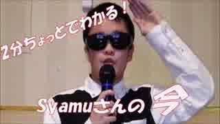 【大物】2分でわかるSyamuの今 part1【Youtuber】