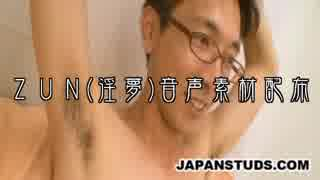 ZUN(淫夢)音声素材配布