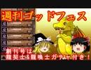 【パズドラ】 週刊ゴッドフェスvol.1