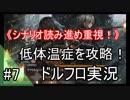【ドルフロ実況】シナリオ読み進め重視!低体温症を攻略せよ!  part7