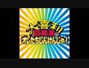 大喜利四賢者の『オレたちしんけんじゃ!』【2019年1月14日放送分】