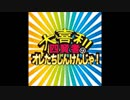 大喜利四賢者の『オレたちしんけんじゃ!』【2019年1月21日放送分】