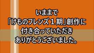 【けものフレンズ・二次創作について】視聴者のみなさまへご報告