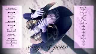 【MMD刀剣乱舞】wings of piano【たかき式