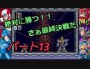 叫び!いらだち!歓喜!【ロックマンX2】 Part13 完