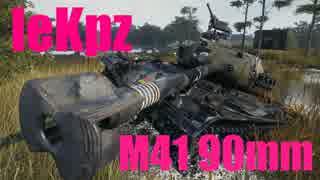 【WoT:leKpz M41 90mm】ゆっくり実況でおくる戦車戦Part501 byアラモンド