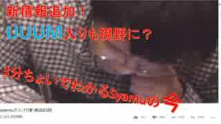【大物】 4分ちょいでわかるSyamuの今 part1.5【Youtuber】