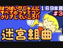 【迷宮組曲】発売日順に全てのファミコンクリアしていこう!!【じゅんくり#169_3】