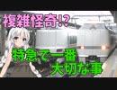 【鉄道豆知識】特急の料金は複雑すぎる!?特急券の仕組み #9
