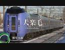 重音テトが「キセキ」で道東一周の駅名を歌います。