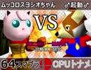 【第三回】一触即死CPUトナメ実況【一回戦第二試合】タッグ戦