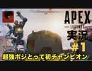 【実況】APEX_LEGENDS:超強ポジとって初チャンピオン【01】
