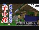 《Minecraft》14話目。自然と調和した羊小屋作てったら、調和しすぎて危険だった。《てきとうサバイバル》