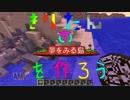 マインクラフト きりたんの夢島を作ろうpart2