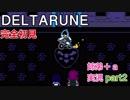 □■DELTARUNEを3人で実況プレイ part2【姉弟+a実況】