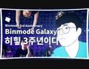 Binmode Galaxy