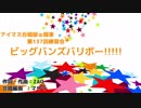 第99位:【アイマス合唱部@関東】ビッグバンズバリボー!!!!!(第137回練習会) thumbnail