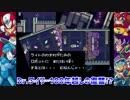【実況】ロックマンX2~Dr.ワイリー100年越しの復讐!?~part11