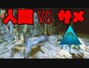 【Depth】サメと人間でデスマッチ!!【色彩パレット】