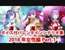 【ボイス・差分あり】Fate/Grand Order バレンタインイベント ミニシナリオまとめ 女性編(2018年分・全33騎) Part1