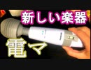 【電マ】新しい楽器買った【電マ】