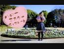 【季樹】ハロー、ミスターチョコレート【踊ってみた】