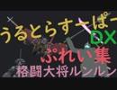 ~うるとらすーぱーDXぷれい集~格闘大将ルンルンが行く!ガンダムオンライン