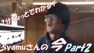 【大物】2分でわかるSyamuの今 part2【Youtuber】