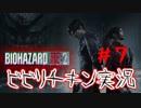 #7 ビビり過ぎて進まない!?臆病チキン実況 BIOHAZARD RE:2  Z Version