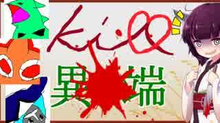 【役割論理】東北KILL異端が異教徒を滅ぼ