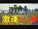 【PUBG】プレイ時間14時間20分の奇跡【ドン勝】