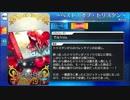 【Fate/Grand Order】 ~ベスト・オブ・トリスタン~ [トリスタン] 【Valentine2019】