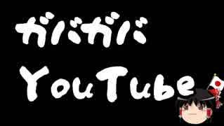 【ゆっくり保守】YouTube、悪意のある低評