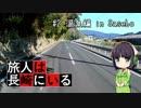 旅人は長崎にいる#2 温泉編その1