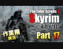 [作業用実況]Skyrim Part17