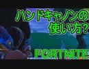おそらく中級者のフォートナイト実況プレイPart33【Switch版Fortnite】