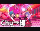 PST~成長Chu→LOVER!!~(Chu→編)【ミリシタ実況】