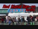 【長距離バイク車載】Red Signal San-yo Part04 ~赤信号何回で大阪から九州まで行けるかやってみた~ (たつの~瀬戸内)