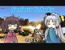 【Serious Sam 3】シリアスとーほく その16【VOICEROID実況】
