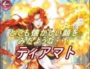【FEヒーローズ】愛の祭と傭兵団 - 恩情の騎士 ティアマト特集