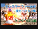 【モンスターファーム2】技モーション集 ケンタウロス編