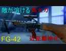 【BF5】近距離特化のFG-42が敵が一瞬で溶けていく高火力兵器だった【字幕実況】【1080P/60FPS】