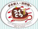 第33位:【会員向け高画質】『伊東健人・狩野翔のスイどう』第11回おまけ thumbnail