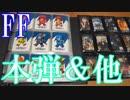 【FFのカードダス&トレカ紹介】FF5~FF8までのカードダス&FF7カードダスマスターズ&FFAMシリーズ第1弾~第6弾まで&SPE&PE&コカ・コーラエディション