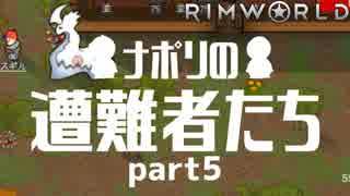 【実況】ナポリの遭難者たち part5【RimWorld】