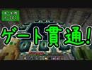 【Minecraft】きざはしるかのハードコア高さ縛り 第79話【ゆっくり実況】