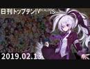 日刊トップテン!VOCALOID&something【日刊ぼかさん2019.02.13】