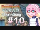 【StoneHearth】そらさんのCherrySong#10